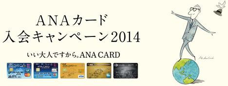 ANAカード入会キャンペーン 2014│ANAマイレージクラブ