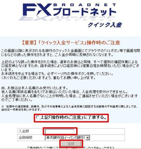 FXブロードネット取引11
