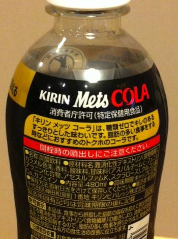 キリンメッツコーラ2
