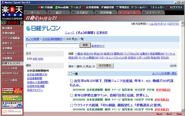 日経テレコン21@ANAマイルの貯め方(6)
