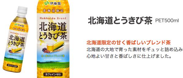 北海道とうきび茶   伊藤園の公式通販(通信販売)健康体