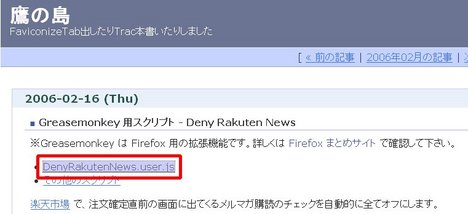 DenyRakutenNews.user.jsをクリック