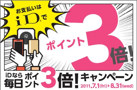 iD3倍キャンペーン