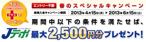 漢方スタイルクラブカードキャンペーン