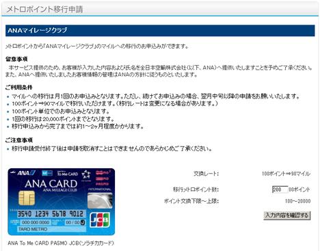 メトロポイント→ANAマイル(5)