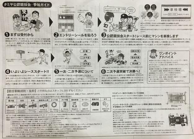 ミニ四駆ジャパンカップ2015東京大会3参加ガイド2