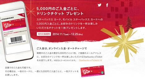 スターバックス カード|スターバックス コーヒー ジャパン