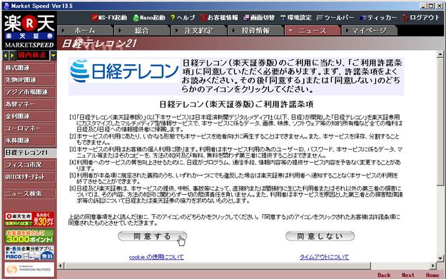 日経テレコン21@ANAマイルの貯め方(4)