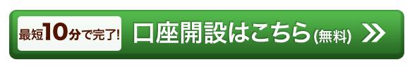 カブドットコム証券の口座開設手順3