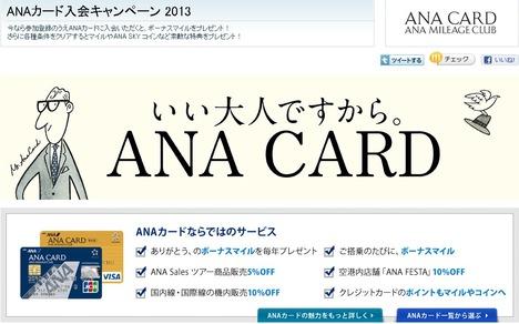 ANAカード入会キャンペーン2013