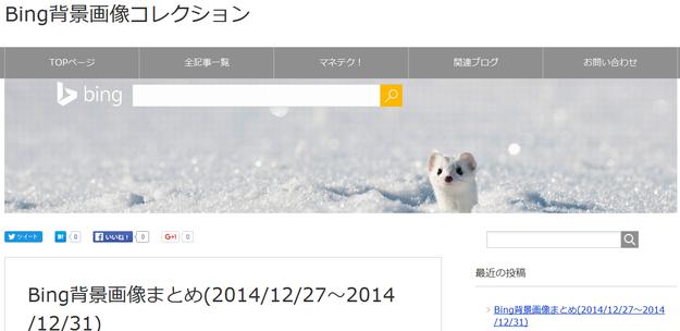 Bing背景画像コレクション