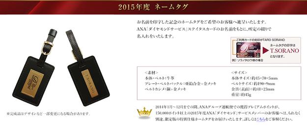 2015年度ANAダイヤモンドサービスメンバー特典ネームタグ