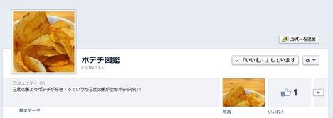 ポテチ図鑑 facebookページ