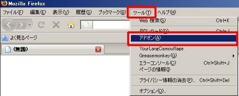 """ツール->アドオン"""" hspace=""""5″ class=""""pict""""  /></a></p> <p>次に、「アドオンを入手」と書かれた部分をクリックして左上の検索窓に「Greasemonkey」と入力して、Enterキーを押します。</p> <p><a href="""