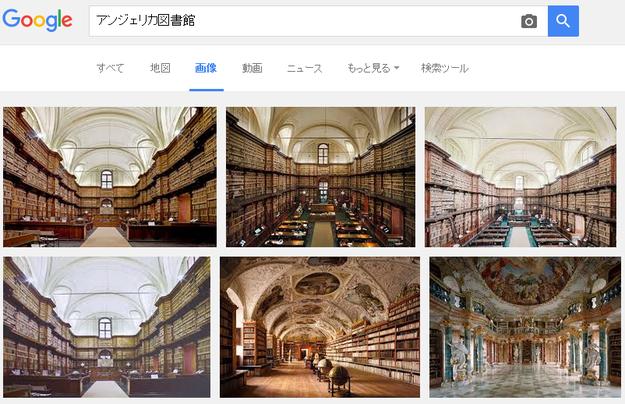 アンジェリカ図書館