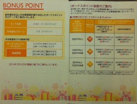 2014年三井住友カードv3