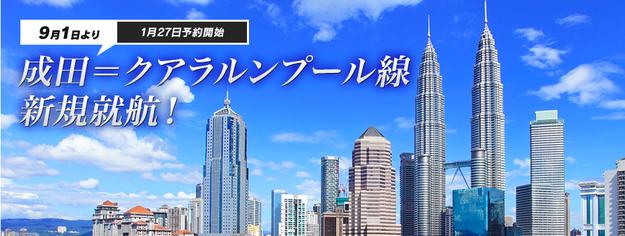 成田=クアラルンプール線新規就航@ANAマイルの貯め方