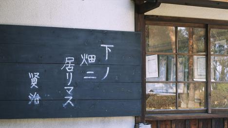 140827羅須地人協会@岩手 花巻市