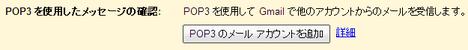 POP設定(G)