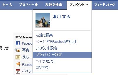 facebookアプリ削除1