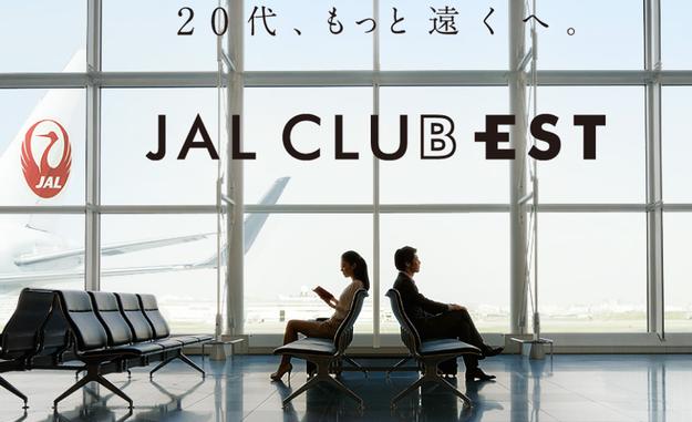 JAL CLUB EST@ANAマイルの貯め方