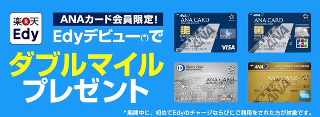 ANAカード会員限定Edyダブルマイル@ANAマイルの貯め方