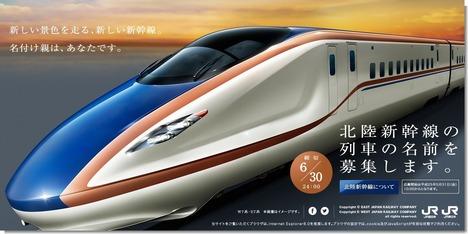 北陸新幹線列車名募集