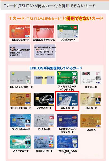 Tカード併用3