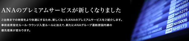 ANAのプレミアムサービスが新しくなりました│ANAマイレージクラブ