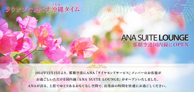 ANA SUITE LOUNGE@ANAマイルの貯め方