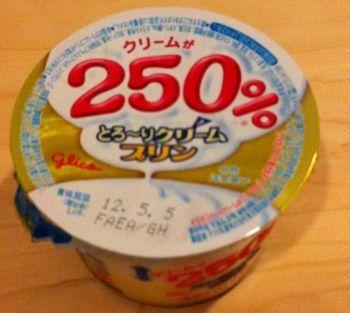 クリームが250%とろ~りクリームプリン