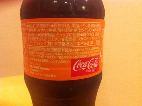 コカ・コーラオレンジ2