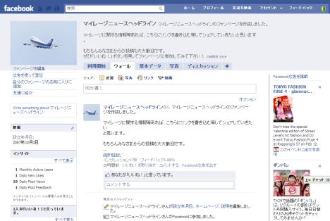 マイレージ関連の情報を共有するためのファンページ