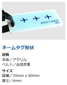 ANAカード限定オリジナルネームタグプレゼント
