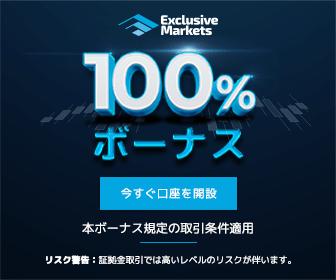 exclusivemarkets-100bonus