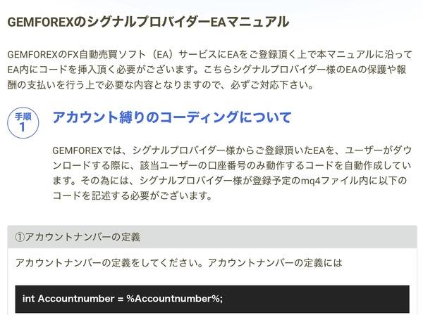 gemforexsignalprovider_page-0001