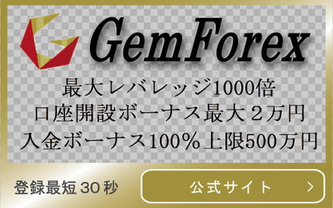 gemforexintroductionbanner