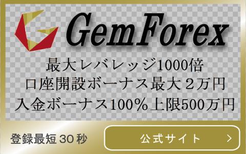 gemforexintroductionbanner