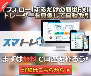 smarttrade300250