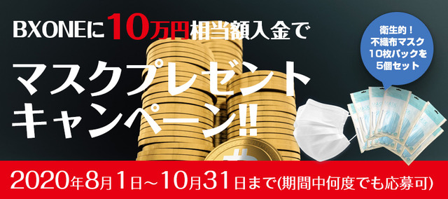 BXONE(ビーエックスワン)が、10万円相当ご入金で高機能不織布3層マスクプレゼントキャンペーンを実施中!