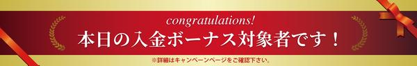 gemforexdepositbonusbannercongratulations