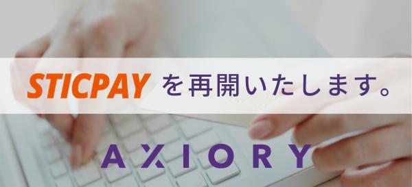 axiory-sticpay