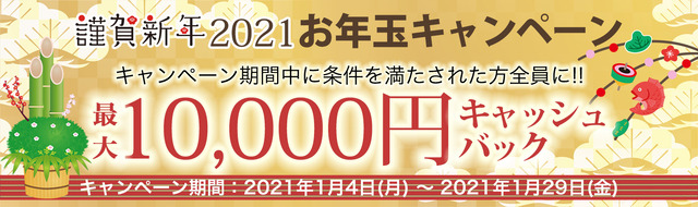 myfxmarkets_otoshidama2021