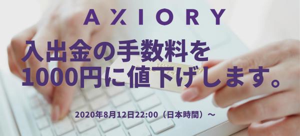 Axiory(アキシオリー)・・・