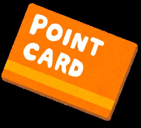 ポイントカード業界、もうめちゃくちゃ