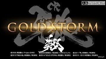 『CR牙狼 GOLDSTORM翔 #24』通常保留でアニメ直撃!? 天運の音が鳴り響く!!!!【GARO CHANNEL LIVE】