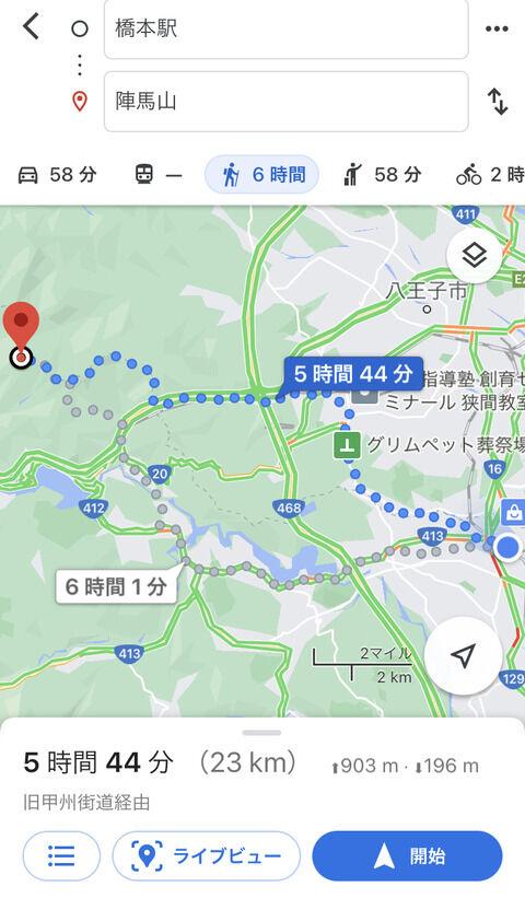 【散歩徒歩旅】橋本(神奈川)駅から陣馬山山頂(標高855m)まで歩く