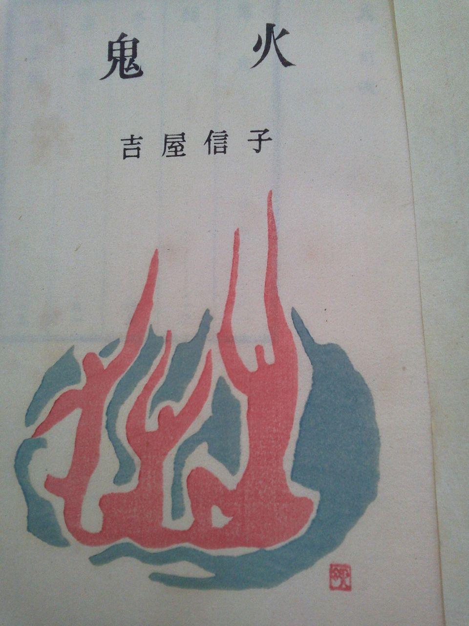 吉屋信子、白石かずこ、ムットーニ : mongabooksのブログ