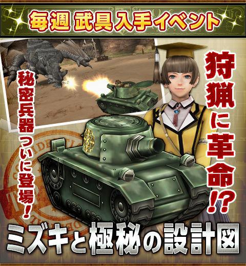 mhf 戦車
