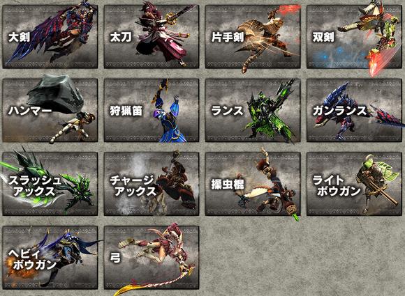 武器 14